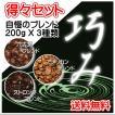 ブレンドコーヒー豆200g×3種類のセット「送料無料」得々セット/巧み 焙煎したて
