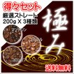 ストレートコーヒー豆200g×3種類のセット「送料無料」得々セット/極み 焙煎したて
