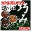 ブレンドコーヒー豆500g×3種類のセット「送料無料」まとめ買いセット/巧み 焙煎したて