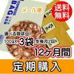 定期購入/選べるコーヒー豆100gX3袋を毎月2回X12ヶ月間配送 「送料無料」 焙煎したて