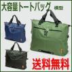 大型 ショルダートートバッグ 横型 メンズ ビジネス トラベル 1〜2泊旅行 大容量 部活 通勤 通学鞄