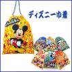 ディズニー 巾着袋 大きめ 給食袋 上履き入れ等 Disney巾着 激安 Mサイズ メール便可
