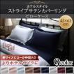 ピローケース 枕カバー1枚 43×63cm用 9色から選べるホテルスタイル ストライプサテンカバーリング 寝具カバー