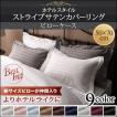 ピローケース 枕カバー1枚  50×70cm用 9色から選べるホテルスタイル ストライプサテンカバーリング 寝具カバー