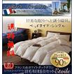 日本製 羽毛布団8点セット 90%フランス産ホワイトダックダウン ベッドタイプ シングルサイズ