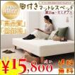 〔送料無料〕新生活♪ ベーシックポンネルコイルマットレスベッド☆木脚15cm・セミダブル
