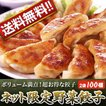 【送料無料】【業務用】ネット限定野菜餃子!大満足の100個入り♪