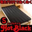 国産敷きパッド シングルサイズ 蓄熱フォーム加工 ホットブラック HOT BLACK