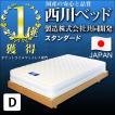 マットレス ポケットコイルマットレス スプリングマットレス ダブル  西川ベッド共同開発 国産 日本製 フレーム別売り