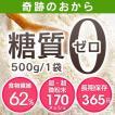 おからパウダー 超微粉 糖質ゼロ 奇跡のおから 500g x1袋 日本国内加工 ダイエット 糖質制限 低糖質