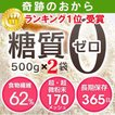 おからパウダー 超微粉 糖質ゼロ 奇跡のおから 500g x2袋 (計 1kg )  日本国内加工 ダイエット 糖質制限 低糖質  おからクッキー が簡単に 低GI