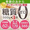 おからパウダー 超微粉 糖質ゼロ 奇跡のおから 500g x3袋 (計 1kg 500g)  日本国内加工 ダイエット 糖質制限 低糖質