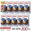 ネスプレッソ カプセル キンボ ルンゴ 互換 kimbo コーヒー 10箱 (10箱×10カプセル=100杯)