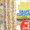 ノルディックデザインカーテン 幅100cm 丈90〜135cm ドレープカーテン 遮光 2級 3級 形状記憶加工 北欧 丸洗い 日本製 10柄 33100417 代引不可 同梱不可