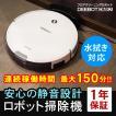 ロボット掃除機 水拭き対応 ロボットクリーナー 床用 DEEBOT ディーボット ECOVACS エコバックス DM82
