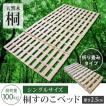 すのこベッド 折りたたみ式 シングルサイズ 軽量 軽い 桐 面取り加工 SunRuck 97cm×196cm 折りたたみすのこベッド 木製 完成品 布団が干せるSR-SNK010F
