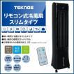 冷風扇 冷風扇風機 リモコン式 スリムファン TEKNOS テクノス TCW-300 ブラック タワー扇風機 省スペース リビング扇風機