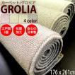 カーペット おしゃれ 安い ラグ 3畳 3帖 絨毯 じゅうたん 激安 丸巻き 日本製 抗菌 176×261cm 江戸間3畳カーペット グロリア