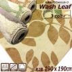 ラグ ラグマット おしゃれ 安い ラグ  ラグ 2畳 2帖 ウォッシュリーフ 190×190cm ホットカーペット対応 カーペット 洗える じゅうたん 絨毯