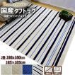 ラグ ラグマット おしゃれ 安い 洗える カーペット 2畳 2帖 180×180cm 185×185cm 日本製 ホットカーペット対応 じゅうたん 絨毯
