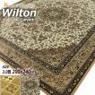 ウィルトンカーペット おしゃれ 安い ラグ  3畳 3帖 200×240cm サウジアラビア製 手洗いできる ウィルトン織り