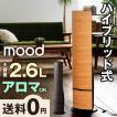 加湿器 おしゃれ 大容量 ムード アロマ加湿器 ハイブリット ハイブリッド式 mood タワー型ハイブリッド式加湿器 ウッド ドウシシャ 送料無料