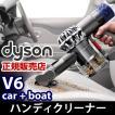 ダイソン コードレス掃除機 サイクロン式 ( Dyson V6 Car+Boat カーアンドボート )