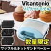 ホットサンドメーカー ワッフルメーカー ビタントニオ ( Vitantonio ワッフル&ホットサンドベーカー リミテッドモデル )