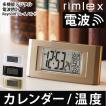 rimlex 多機能 デジタル 電波時計 置き時計 ( レイノルド Reynold )