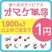 ボディピアス 18G 16G 14G 対象商品合わせて1900円以...