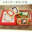 レモンケーキセットB(レモンケーキ ホール1個、個包装ティーバッグ1個、個包装ドリップパック1個、クッキー3セット)箱入り 税込4320円