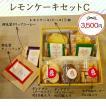レモンケーキセットC(レモンケーキ ピース5個、個包装ティーバッグ1個、個包装ドリップパック1個、クッキー3セット)箱入り 3950円を税込3500円
