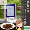 珈琲豆or粉 風の散歩道ブレンドコーヒー中深煎 200g 税込1200円 脱酸素剤入り