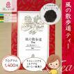 風の散歩道ティー ティーリーフ 70g 税込1400円
