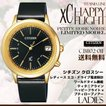 XC クロスシー 腕時計 ウォッチ レディース プティローブノアー コラボ アクセサリーセット モデル 限定1600本 限定BOX ソーラー電波 CITIZEN シチズン