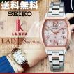 ルキア LUKIA セイコー SEIKO レディオウェーブコントロール 電波ソーラー レディース 腕時計 日本製 SSVW048