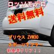 【送料無料】【車検対応】 プリウス マフラー ロッソモデロ COLBASSO NailTwo ZVW30 全グレード ツーリング モデリスタエアロ