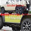新型 ジムニー シエラ マフラー JB64W JB74W ロッソモデロ DUSSEL EX Sideface 車検対応 サイド出しスタイル