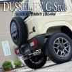 【通常価格より1万円割引中】在庫限り 新型 ジムニー JB64W 左右出し オーバルマフラー DUSSEL EX G-STYLE 都会派SUV仕上げ ロッソモデロ