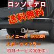 【送料無料】ロッソモデロ GT-8 ハイエース マフラー TRH200V 安心の車検対応品・証明書付!!