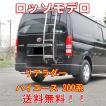 【送料無料】ロッソモデロ ハイエース 200系 ◆ ラダ...