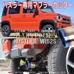 新型ハスラー 4WD ターボ マフラーカッター MR52S ロッソモデロ MARVELOUS T1 ブルー