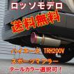 ハイエース マフラー TRH200V ロッソモデロ TI-C 安心品質・JASMA証明書付 200系 【送料無料】【車検対応】