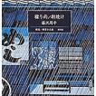 朗読CD2枚組驟り雨・朝焼け藤沢周平作柳家小三冶朗読