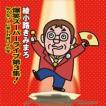 爆笑CD綾小路きみまろ爆笑スーパーライブ第3集!