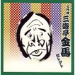 (COLEZO!TWIN)三代目 三遊亭金馬セレクトCD2枚組