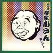 五代目 柳家小さんセレクトCD2枚組