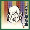 五代目古今亭志ん生セレクト(2)CD2枚組