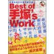 Best of 手塚's Work