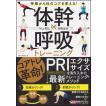 体幹×呼吸トレーニング